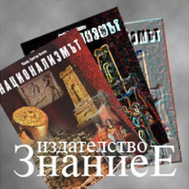 Банер списание знание